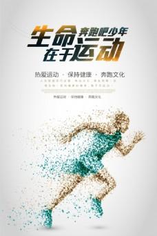 运动奔跑健身健康海报
