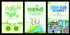 低碳生活健康文明公益海报