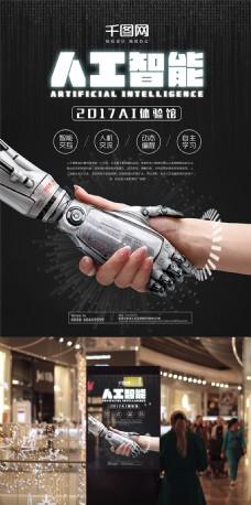 黑色大气人工智能科技体验宣传海报