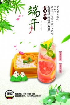 端午节饮料促销海报