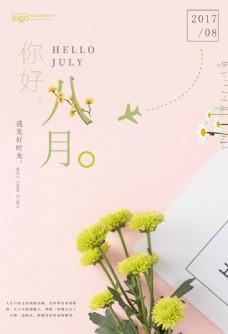 文艺小清新八月你好海报