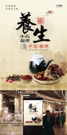 中国风中医调理养生宣传海报