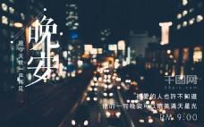 晚安唯美城市夜景微信配图海报