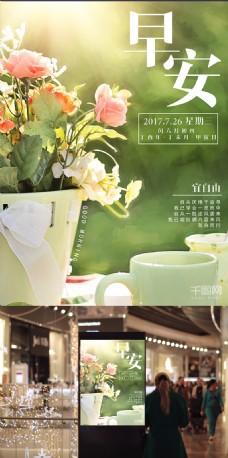 早安文艺花盆阳光日历黄历微信配图海报