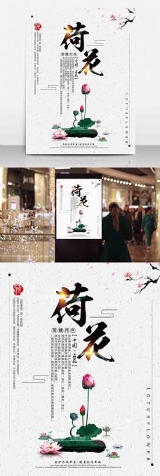 中国风水墨风荷花荷塘月色海报