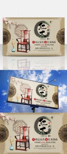 红木家具中国风促销海报