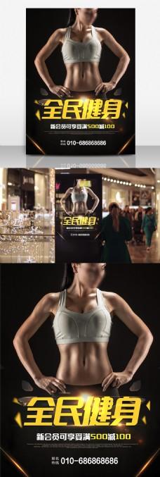 全民健身招生优惠促销海报