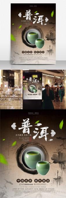 茶文化茶艺茶道茶文化海报设计茶道艺术高雅