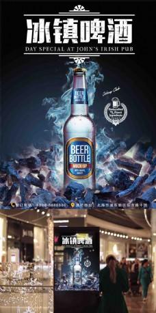 创意冰镇啤酒促销宣传海报模板设计