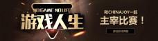 酷炫游戏电子竞技网吧banner模板设计