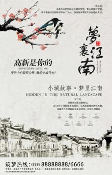 中国风房产海报