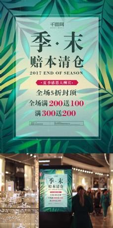 矢量绿叶清新季末清仓创意简约商业海报设计