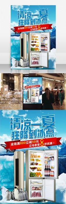 夏季清凉节促销海报