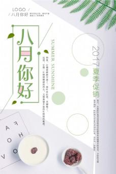小清新八月海报设计
