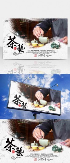 中国文化茶艺文化宣传海报设计