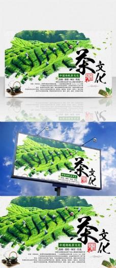 中国茶道传统茶文化海报茶文化宣传背景展板