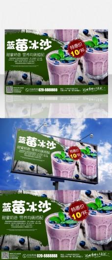 蓝莓冰沙海报设计