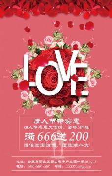 love七夕情人节海报