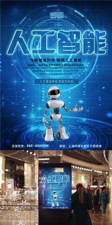 人工智能科技主题海报设计模板
