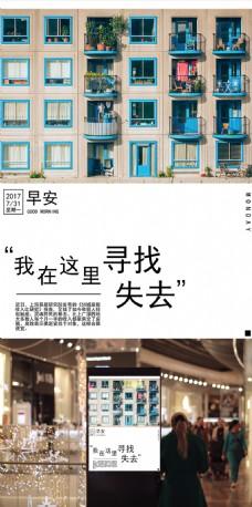 早安文艺房间日历黄历微信配图海报