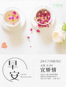 8月2日早安唯美玫瑰花茶微信配图