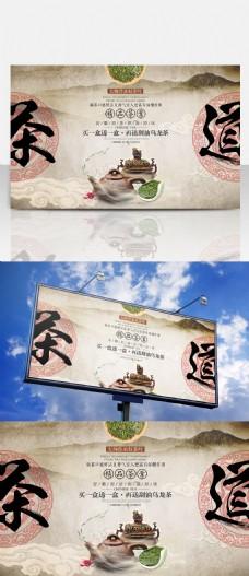 中国风茶道古风宣传海报