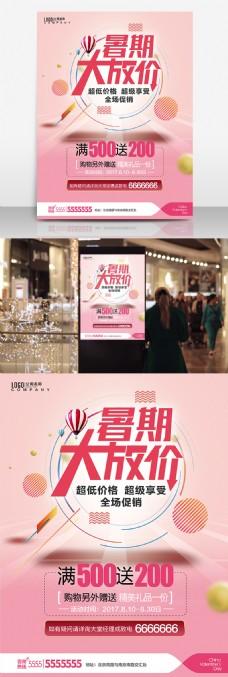 粉色暑假暑期大放假促销海报满500送200