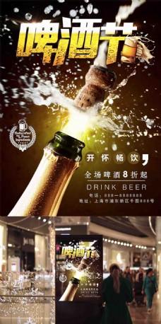 畅饮啤酒节创意简约商业海报设计模板