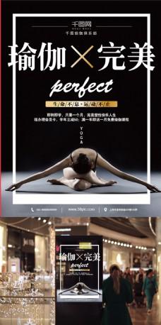 黑白瑜伽健身舞蹈优美塑性女性完美时尚海报