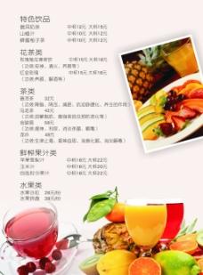 茶单特色饮品海报