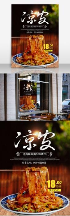 餐饮美食特色小吃陕西凉皮宣传海报