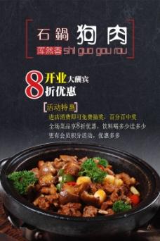 石锅狗肉PSD分层海报