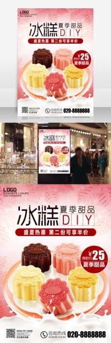 冰糕甜品甜点月饼促销宣传海报