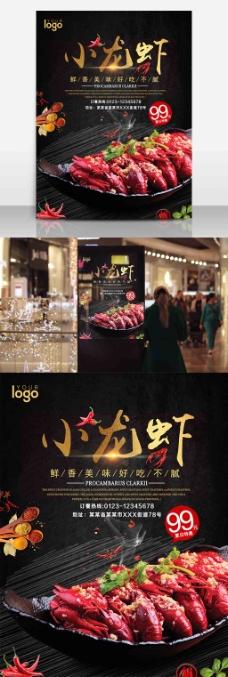 小龙虾夏日美食特惠宣传海报设计