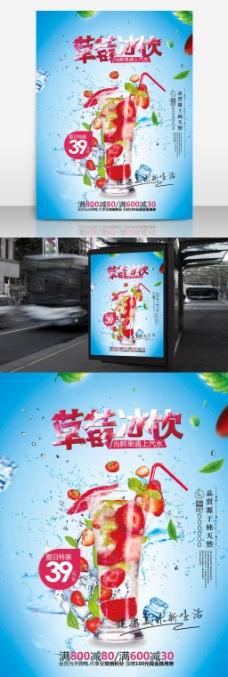 夏日饮品草莓饮料促销宣传海报