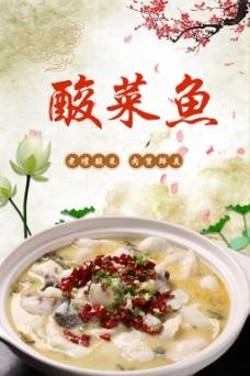 酸菜鱼海报设计PSD分层高清