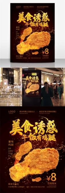 金黄色美味鸡腿促销宣传海报
