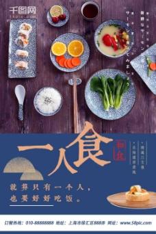 和风日本料理美食寿司餐厅促销海报