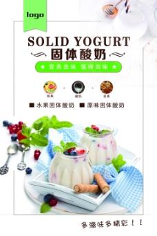 酸奶产品海报