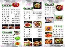 辣炒店三折页内页
