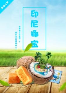 夏日椰子椰蓉海报