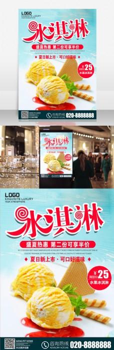 甜品甜点冰淇淋海报设计