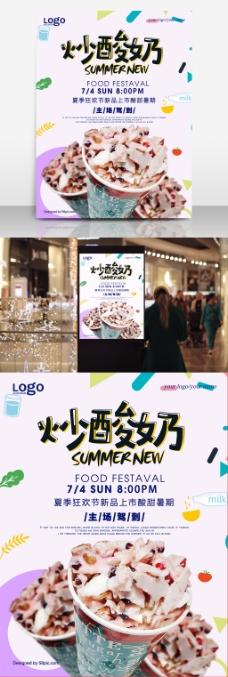 创意炒酸奶美食海报