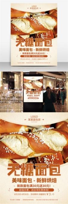 美味面包店打折促销宣传海报