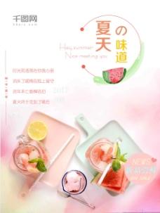 夏天的味道文艺清新唯美冰沙果汁冷饮海报设计psd