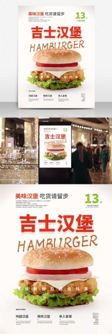 快餐美味吉士汉堡宣传促销海报