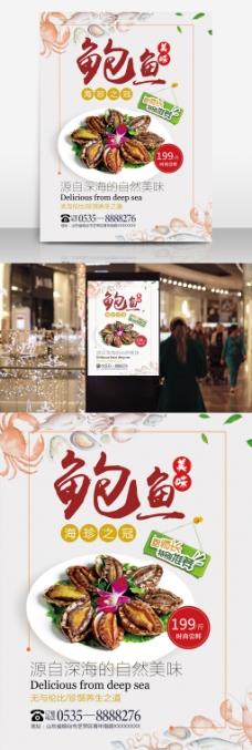 鲍鱼海鲜美食海报