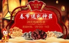 春节送礼坚果活动图
