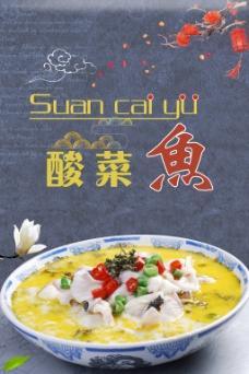 酸菜鱼PSD高清分层海报