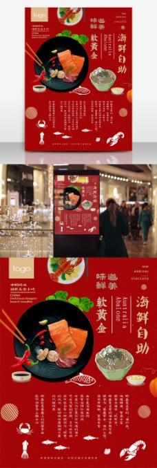 美食中国风海鲜自助餐简约促销海报